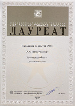«100 BEST GOODS IN RUSSIA»